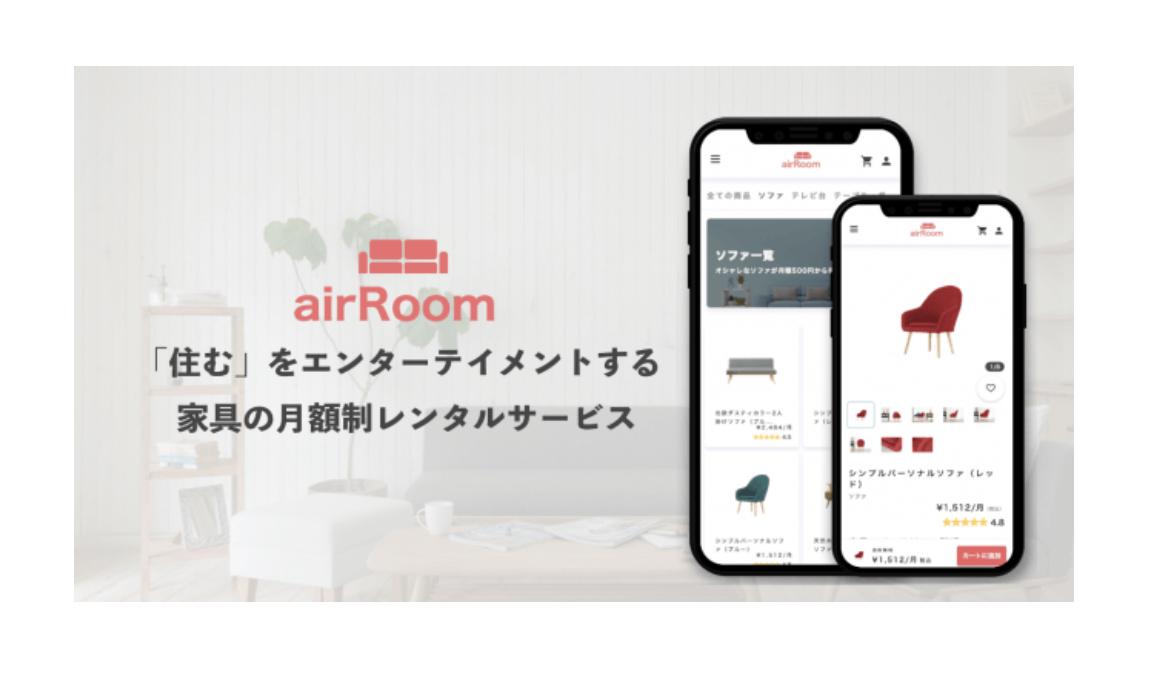 名古屋テレビ・ベンチャーズ、家具・インテリアのサブスクリプションサービス「airRoom」を運営するElalyに出資