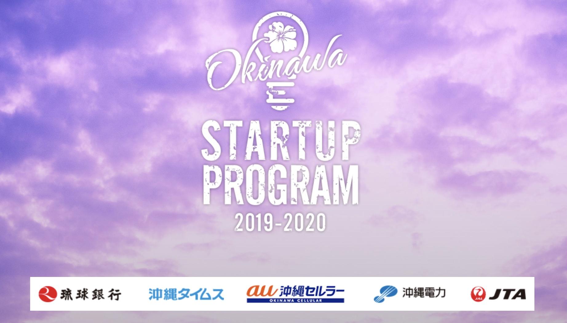 沖縄発スタートアップの創出・育成プログラム「OKINAWA STARTUP PROGRAM 2019-2020」がスタート