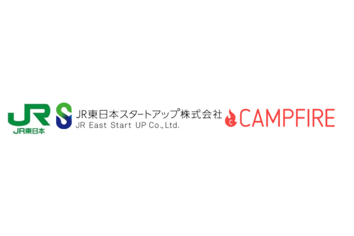 JR東日本スタートアップ×CAMPFIRE|地域の活性化を目的とした「無人駅の活用」 クラウドファンディングプロジェクトを開始