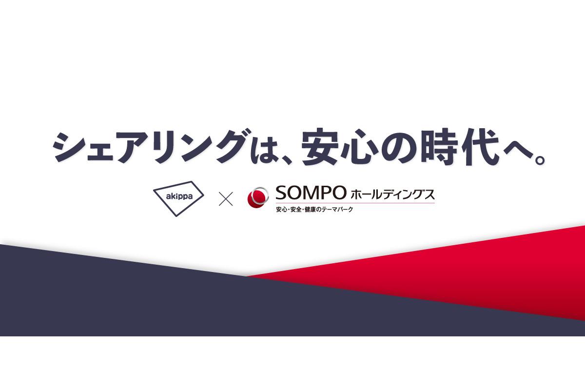 「シェアリングは、安心の時代へ。」 駐車場シェアリングのakippa、SOMPOと資本業務提携、累計調達額は約35億円に
