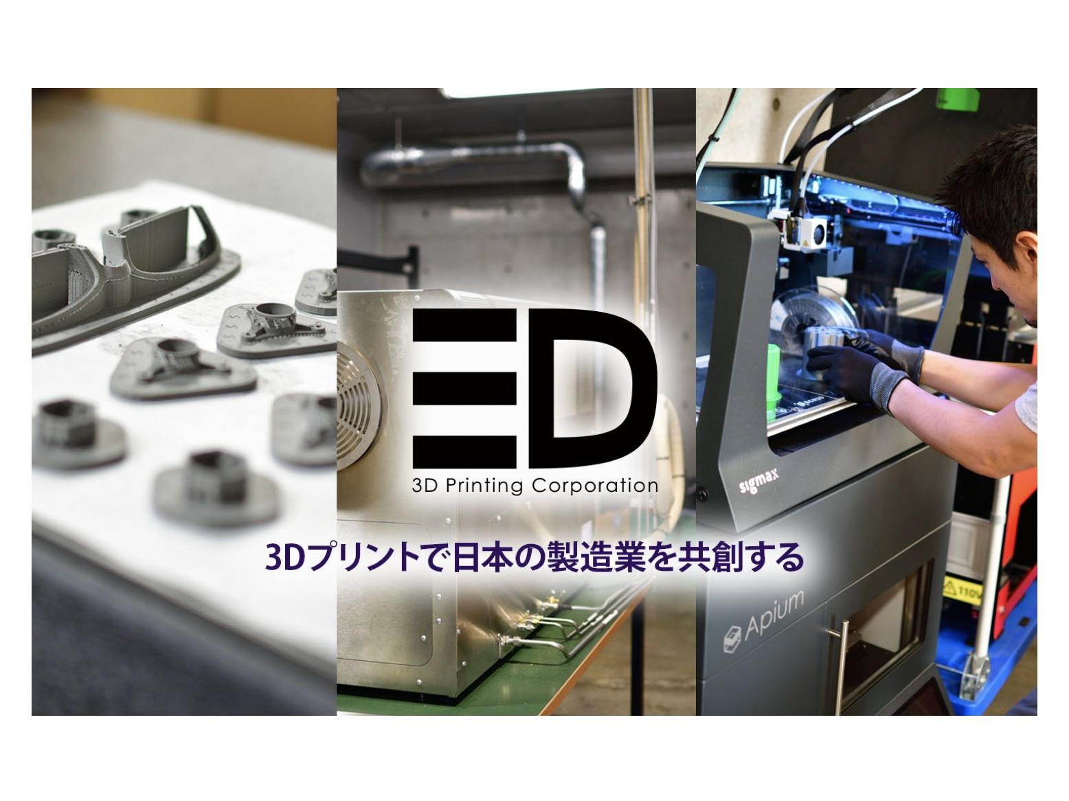 3Dプリント製造ソリューションの「3D Printing Corporation」、総額約1.3億円の資金調達を実施