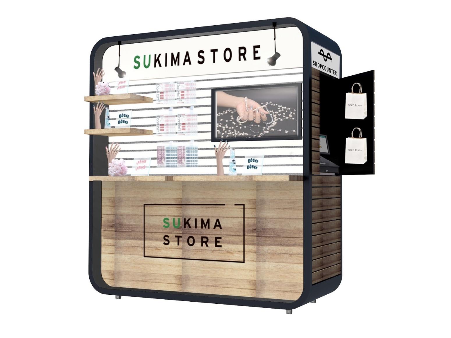 JR東日本グループ×カウンターワークス|エキナカスペースをシェアリングで手軽に出店「SUKIMA STORE」を開催