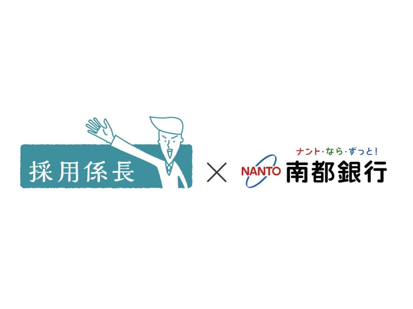 クラウド型採用マーケティングツール「採用係⻑」を運営するネットオン、南都銀行と業務提携