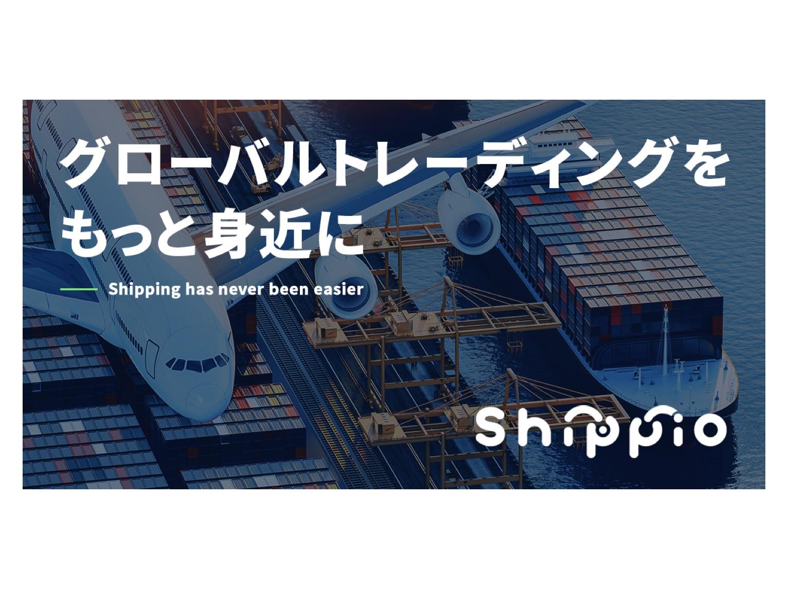 国際物流スタートアップのShippio、シリーズAで10.6億円の資金調達
