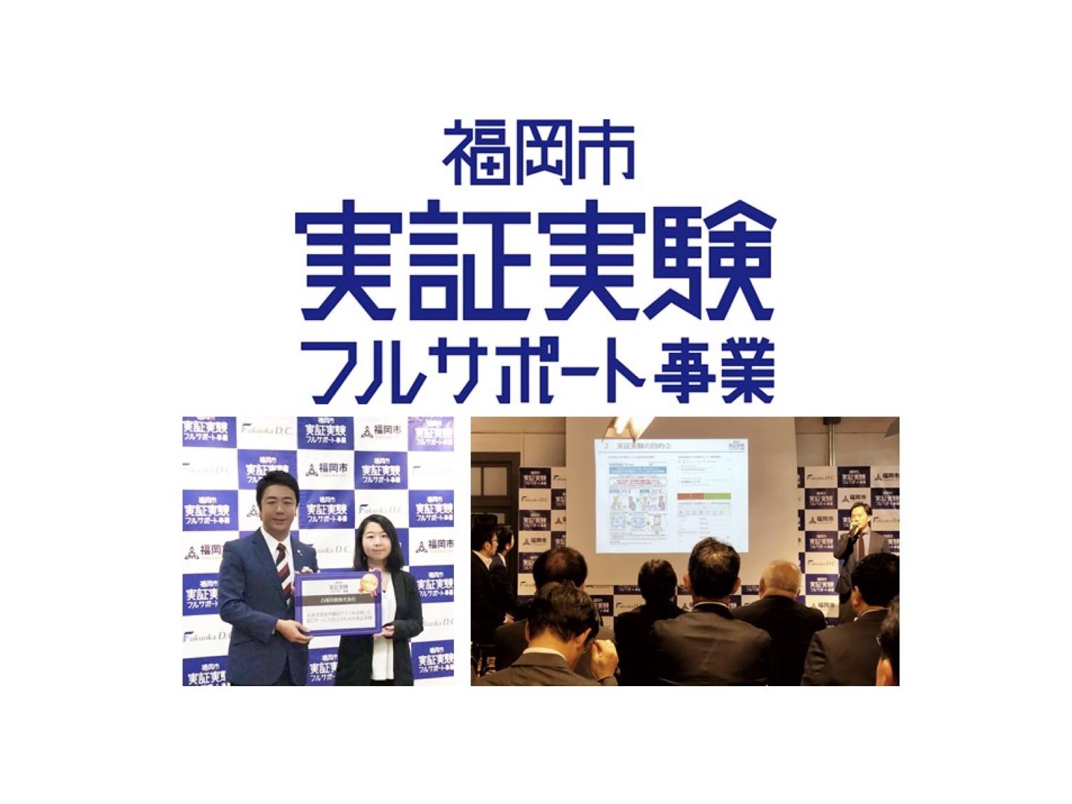 凸版印刷×フィート | 福岡市で音声翻訳アプリの実証実験を開始