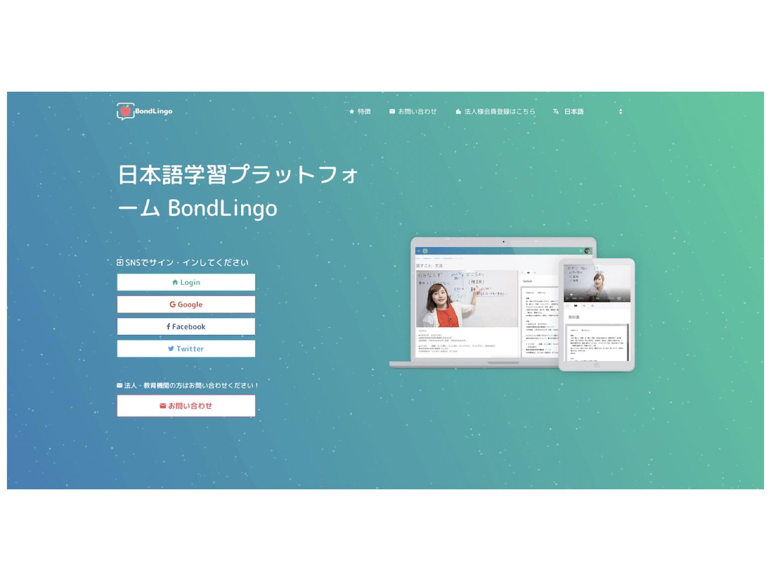 日本語学習動画プラットフォームを展開するボンド、プレシリーズA資金調達を実施