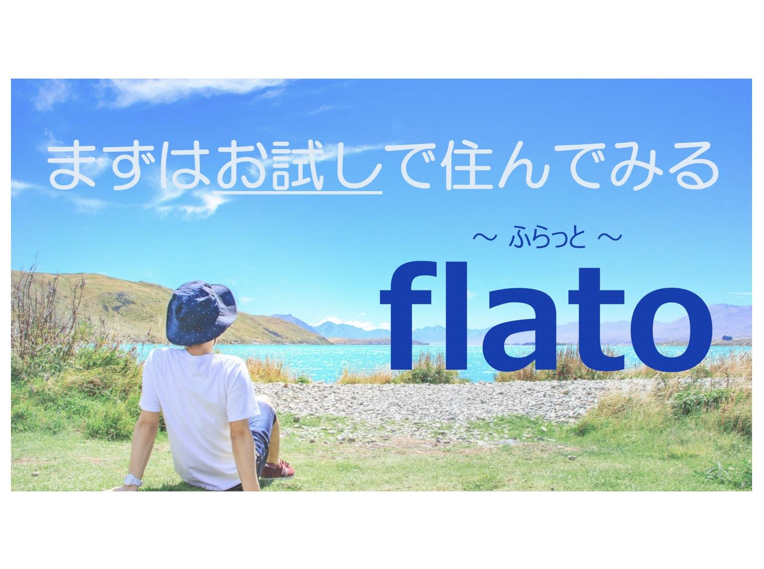 静岡県浜松市×関係人口プラットフォーム「flato」、1か月のお試し移住の実証実験を2020年に開始