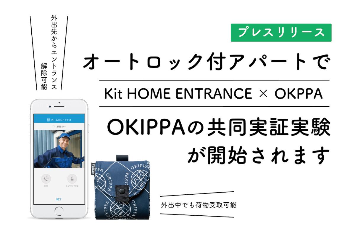 Yper×Robot Home|置き配バック「OKIPPA」とリモート解錠システムを活用した、荷物受け取りの実証実験を開始