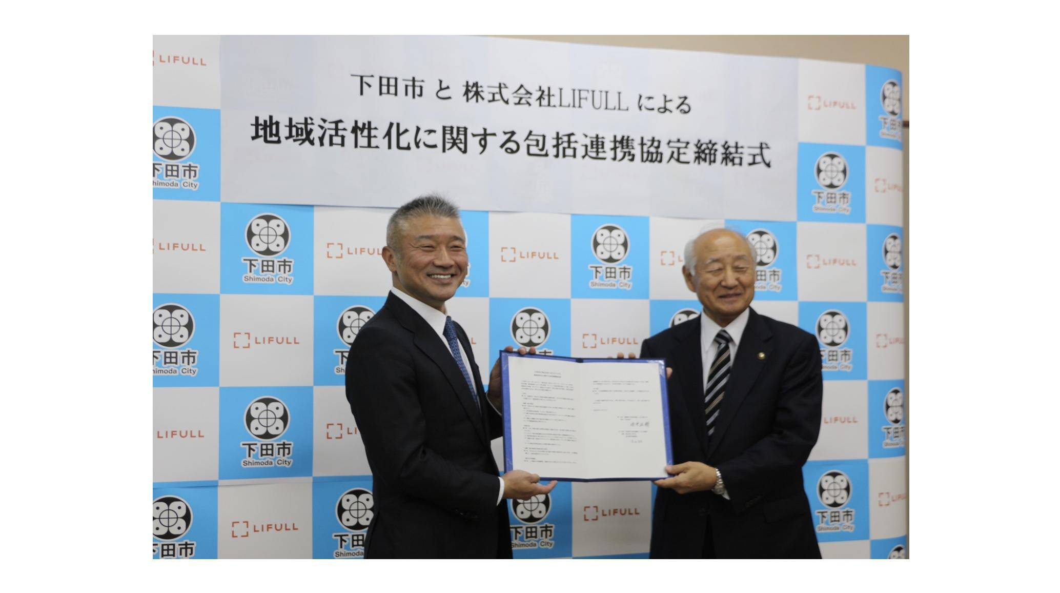 下田市×LIFULL | 空き家等の利活用を通じた地域活性化連携協定を締結