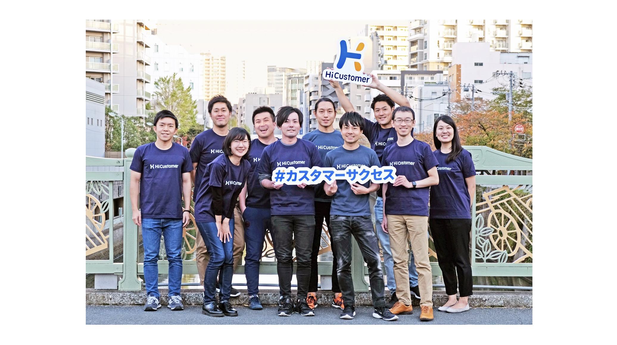 SaaS向けカスタマーサクセス管理プラットフォームを提供するHiCustomer、1.5億円の資金調達を実施