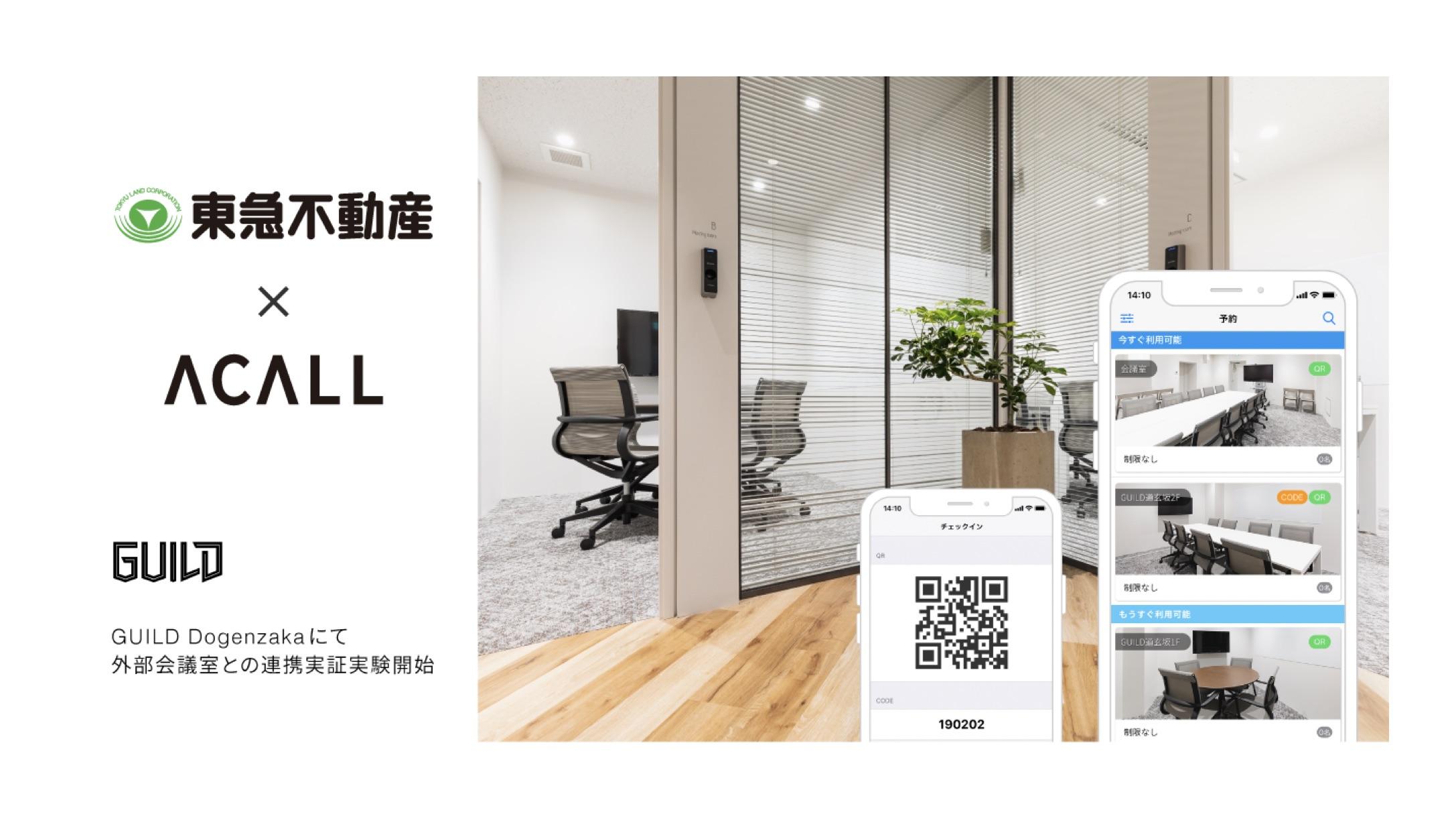東急不動産×ACALL|遊休時間の活用に向けた実証実験を渋谷のオフィスで開始