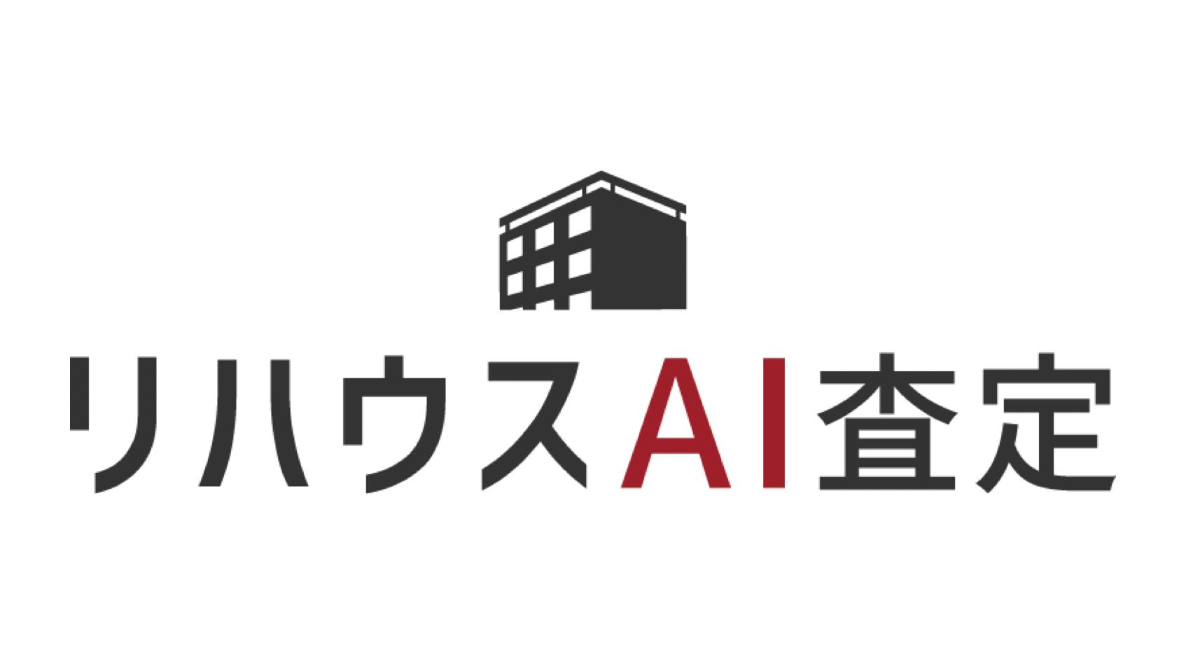 エクサウィザーズ×三井不動産リアルティ | AIによりマンションの推定価格を算出する「リハウスAI査定」を共同開発