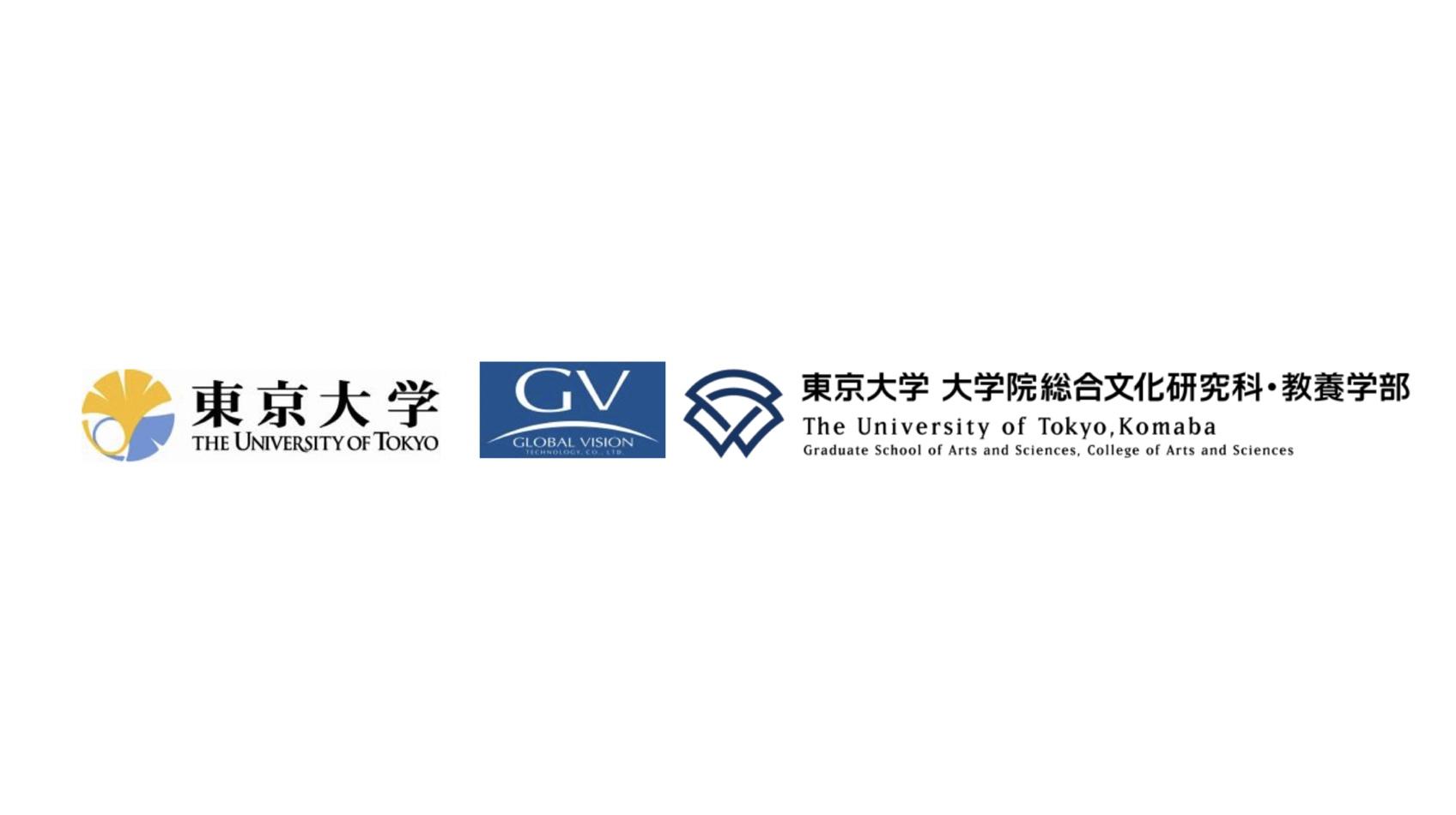 東京大学×グローバルビジョンテクノロジー|世界初、「脳科学的」英語トレーニングアプリ開発の共同研究を開始