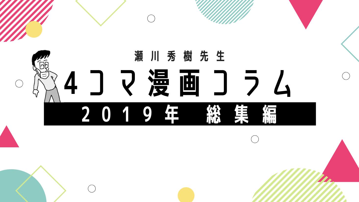 2019年のトレンドワードと共に振り返る!瀬川秀樹先生の4コマ漫画コラム<総集編>