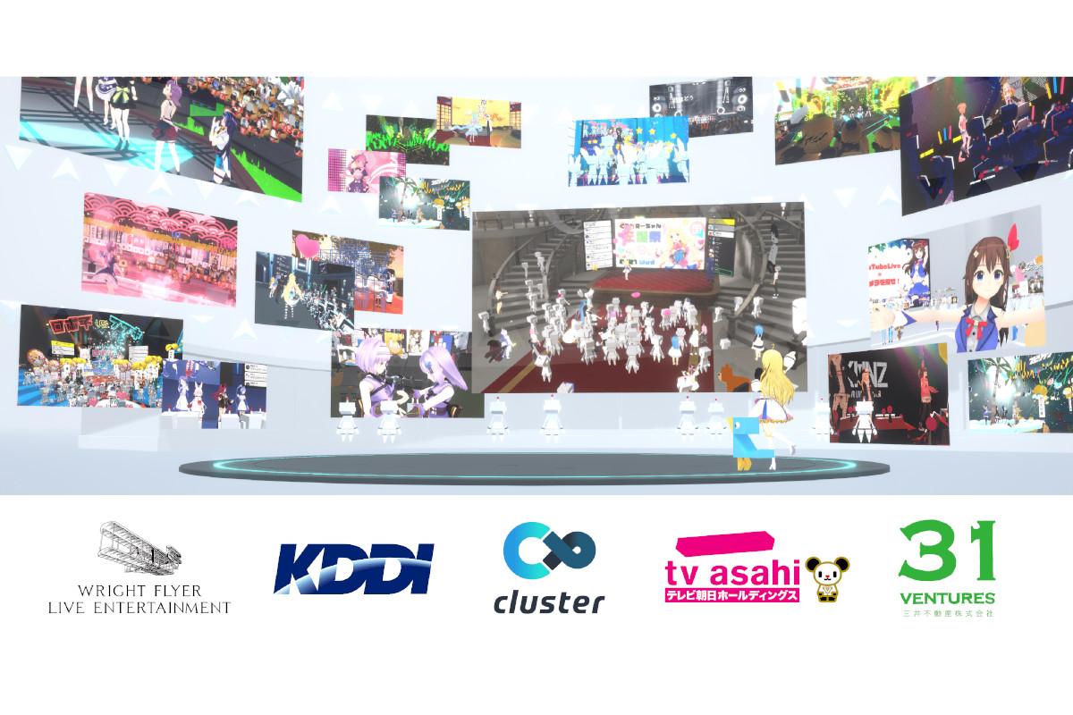 バーチャルイベントプラットフォーム運営のクラスター|KDDI、テレビ朝日などから総額8.3億円の資金調達を実施