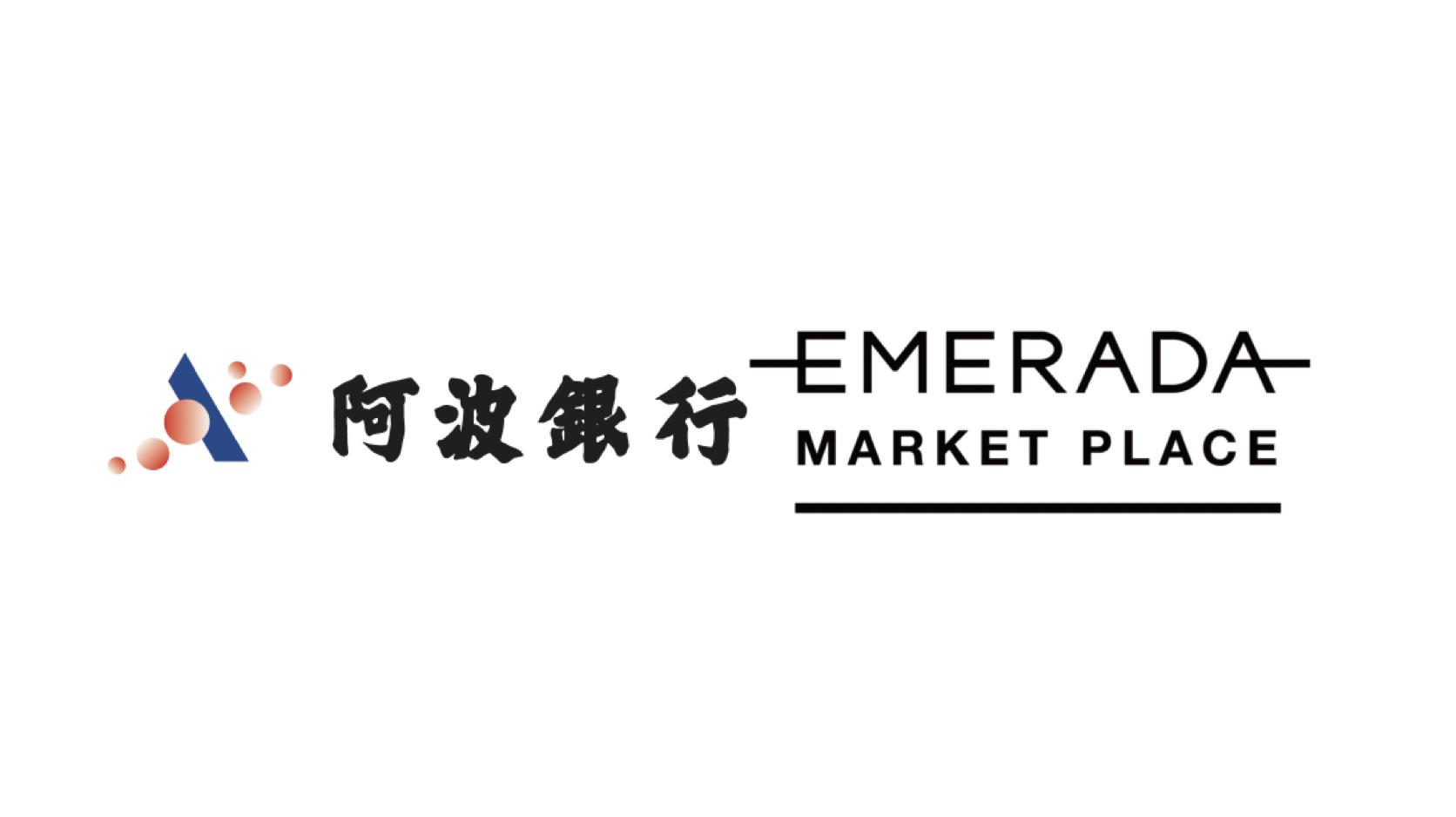 阿波銀行×エメラダ|オンライン資金繰り管理サービス「エメラダ・マーケットプレイス」の試験導入を開始