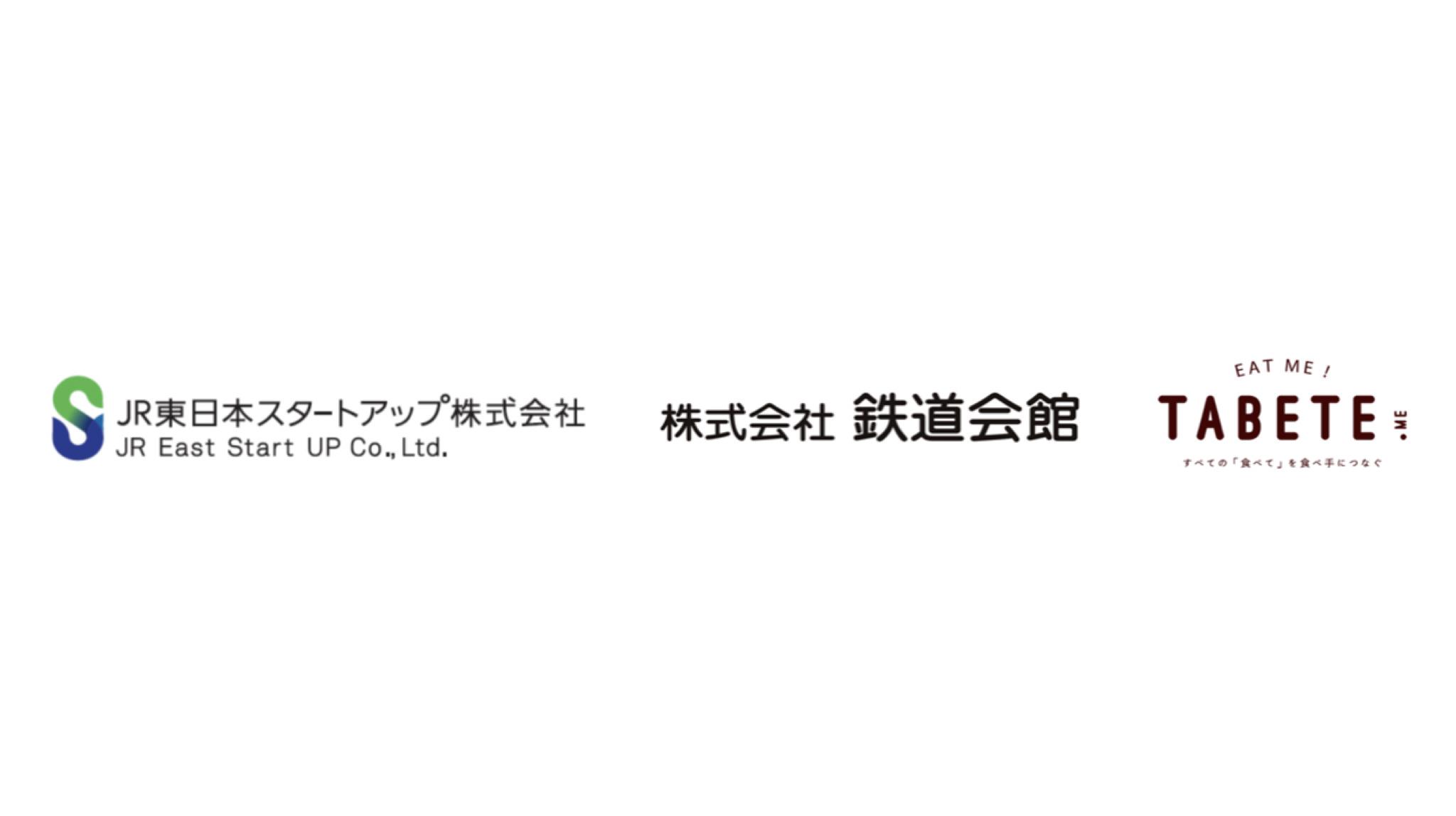 JR東日本スタートアップ×鉄道会館×コークッキング|東京駅でフードロス削減を目的とした「レスキューデリ」実証実験を開始