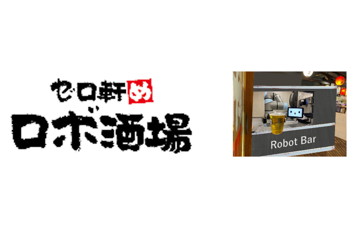 養老乃瀧×QBIT Robotics|ロボットがカウンターで働く居酒屋 『ゼロ軒めロボ酒場』を池袋にオープン