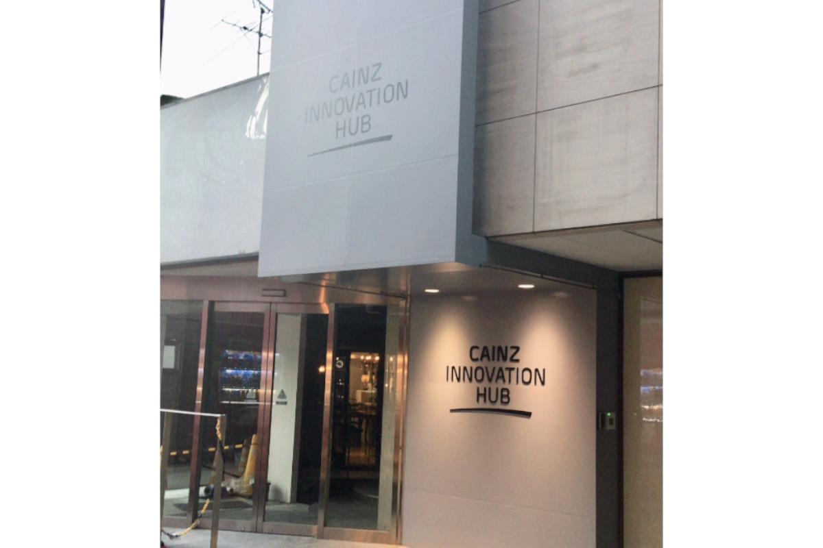 ホームセンターのカインズ | 新たなデジタル拠点「CAINZ INNOVATION HUB」を、東京・表参道に開設