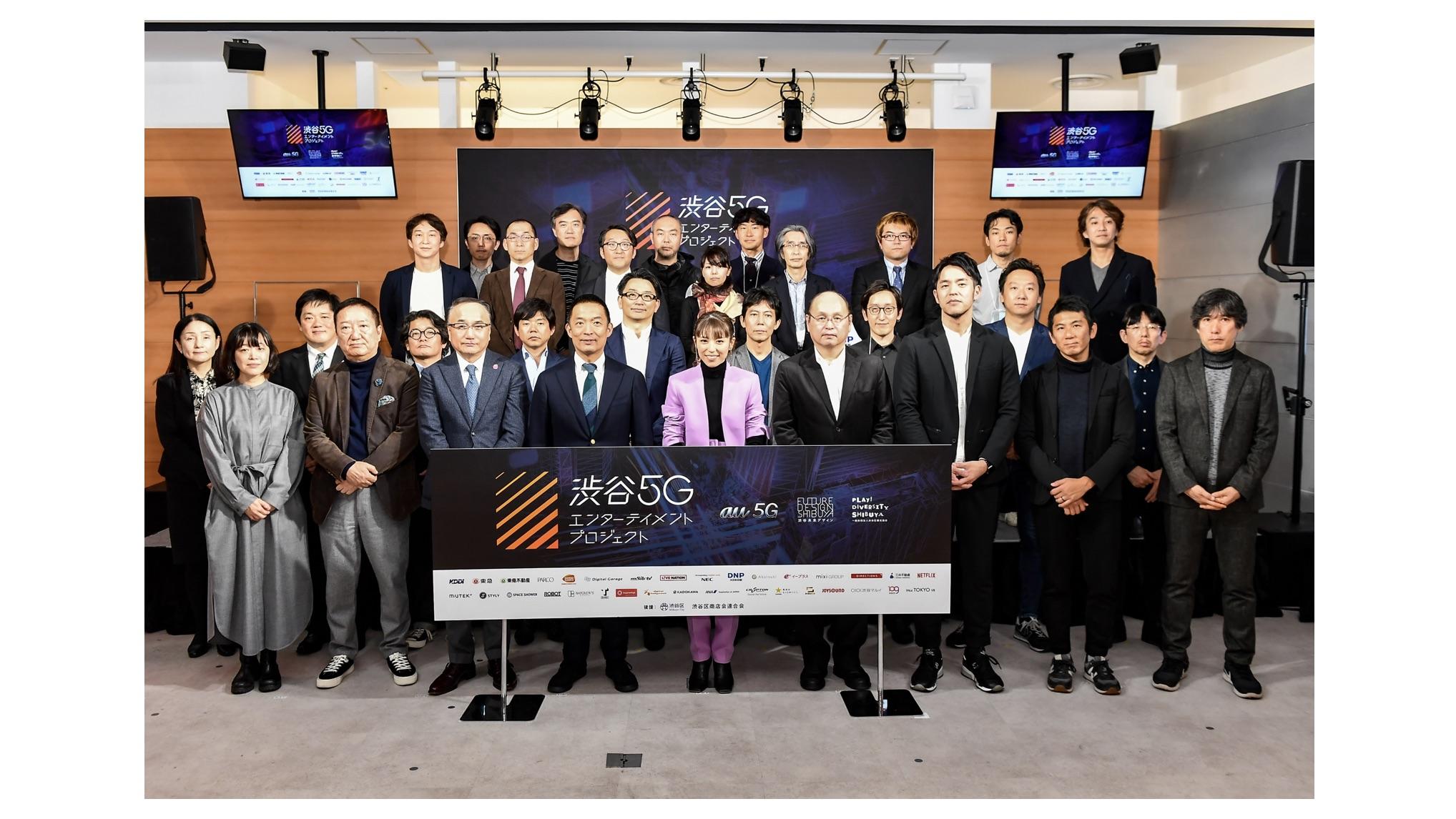 KDDI・東急・パルコなど32社が参画、「渋谷5Gエンターテイメントプロジェクト」始動