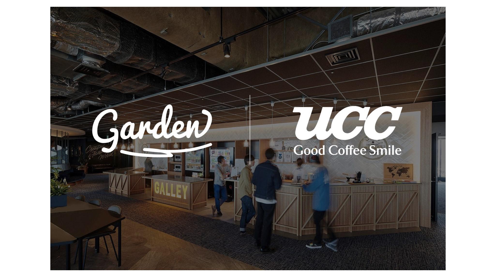 オフィスカフェ導入支援サービスのGardenとUCCホールディングスが資本業務提携