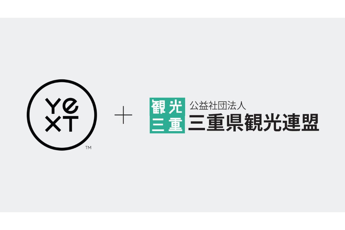 三重県×米国・Yext(イエクスト) | 外国人旅行者に向け、県内の『正しい』観光情報を発信する実証実験を開始