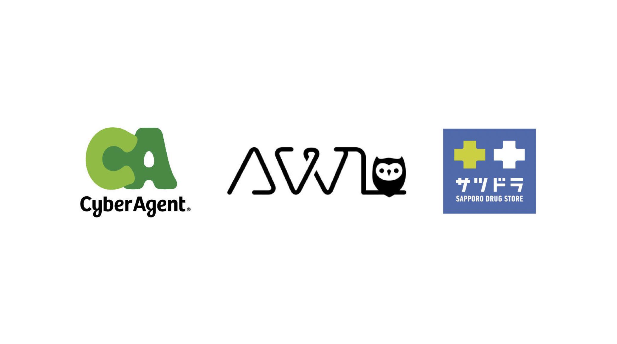サイバーエージェント×AWL×サッポロドラッグストアー | 店舗のデジタルトランスフォーメーションに関する実証実験を開始