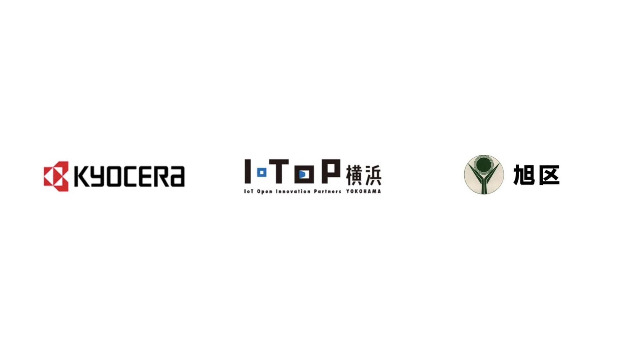 横浜市×京セラ | I・TOP横浜「宅配ボックスIoT化 再配達解消プロジェクト」始動