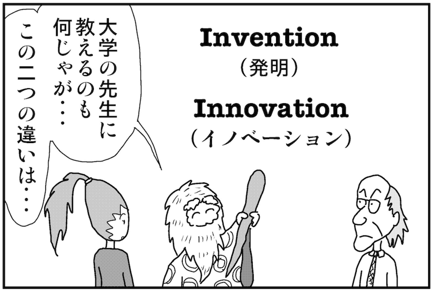 【連載/4コマ漫画コラム(57)】 イノベーションを生み出す産学連携の仕方とは?