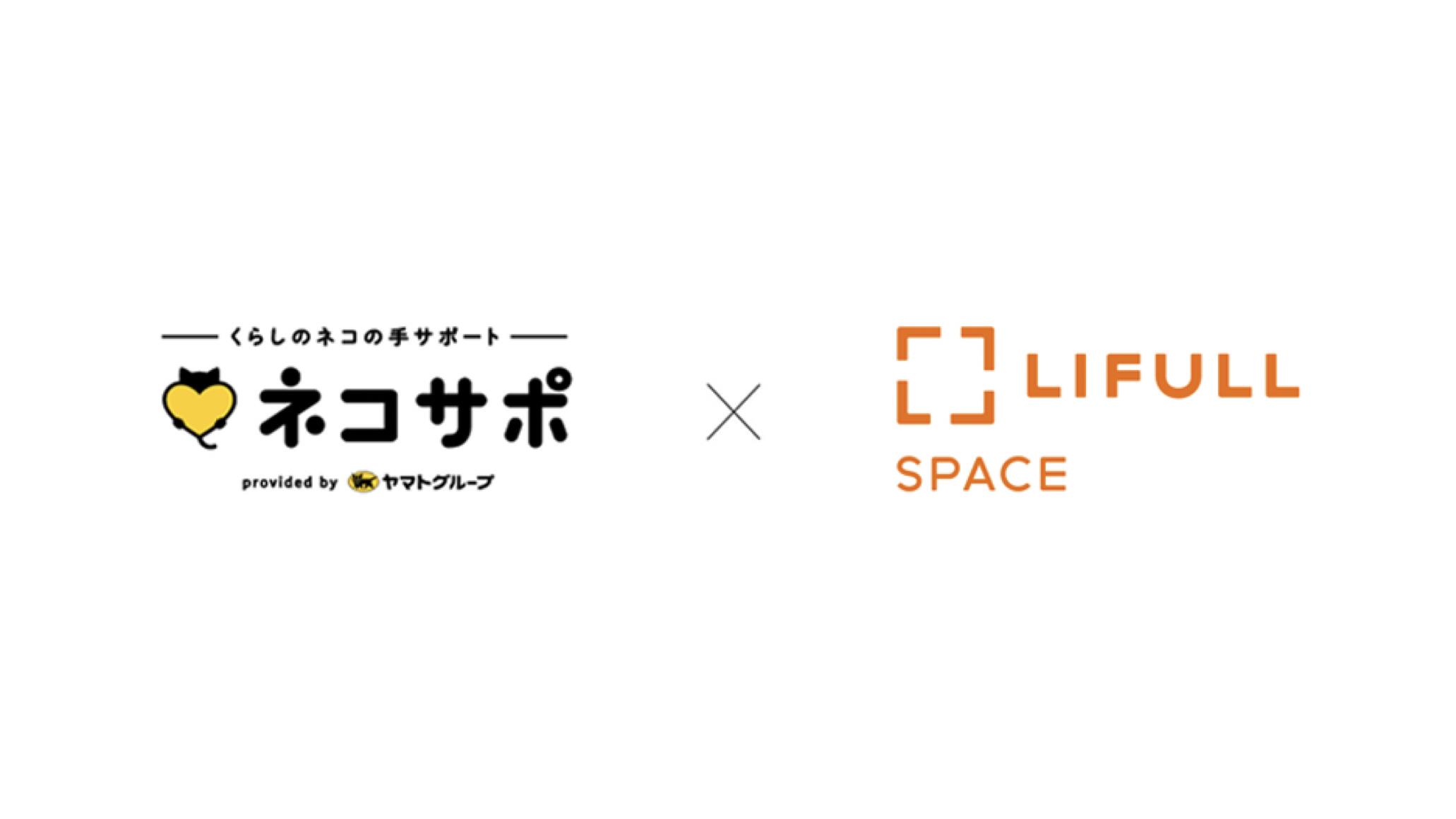 LIFULL SPACE×ヤマト運輸 | 「収納シェア」サービスに関する実証実験を多摩市で開始
