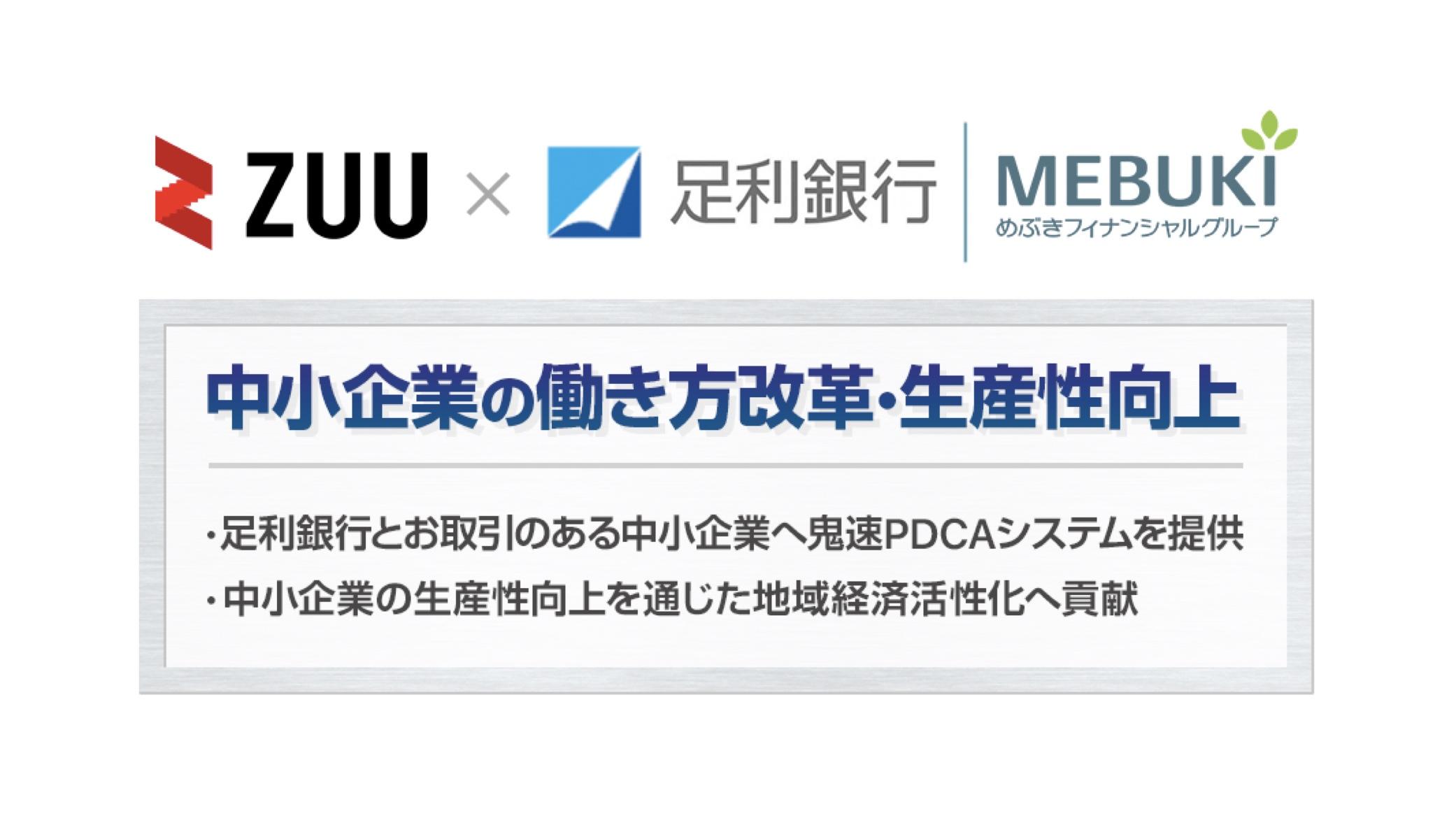 ZUU×足利銀行 | 「鬼速PDCAシステム」を活用した中小企業の働き方改革・生産性向上の支援で業務提携