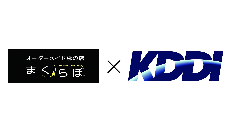 Futonto×KDDI | スリープテックを活用した睡眠の新サービスを提供