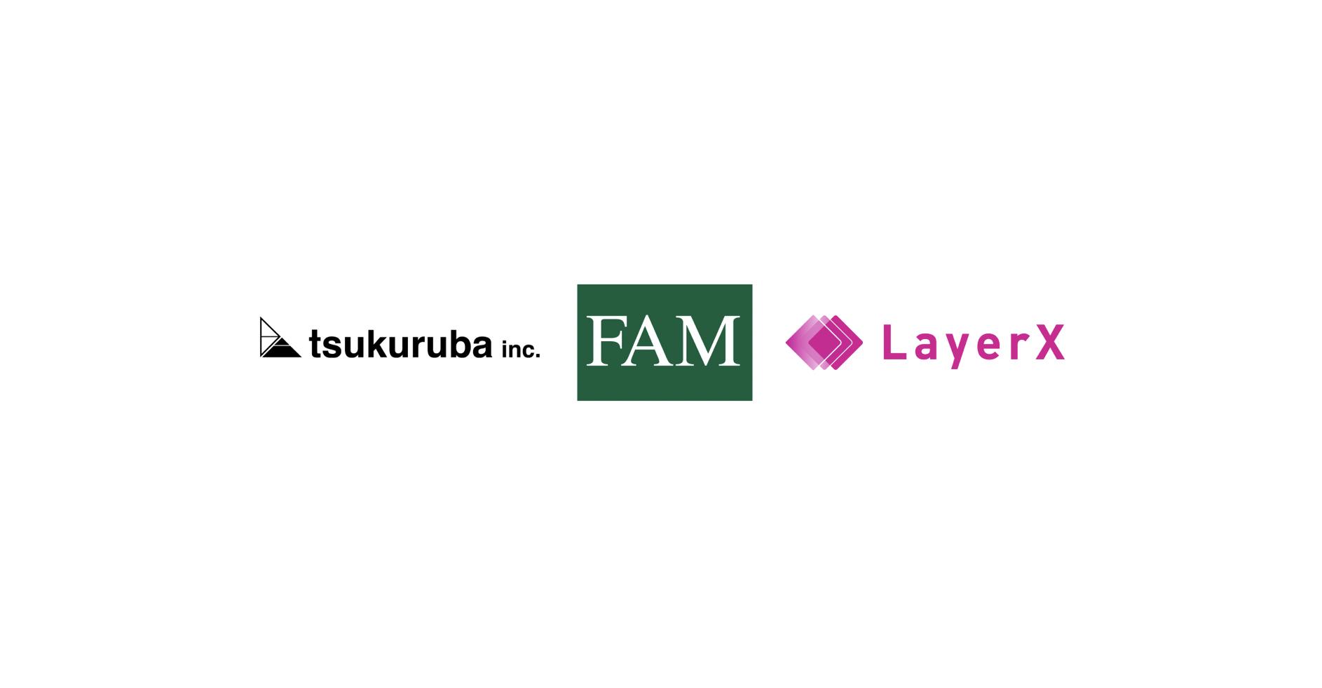 ツクルバ×FAM×LayerX | 中古・リノベーション住宅の流通プラットフォームデータベース活用で協業へ