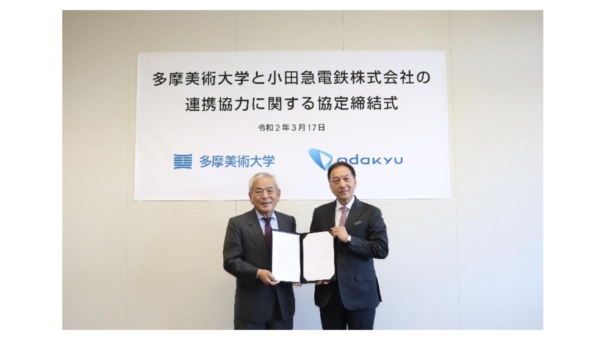 多摩美術大学×小田急電鉄 | 連携を深化させ、ブランディング強化と沿線の地域活性化を目指す
