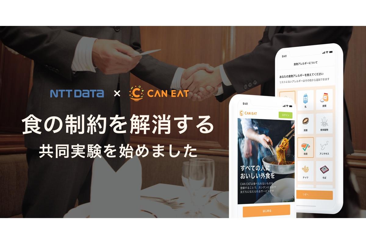 【NTTデータ×CAN EAT】 アレルギーやベジタリアンなど食に制約のある人たちをサポートするサービスの実証実験を実施
