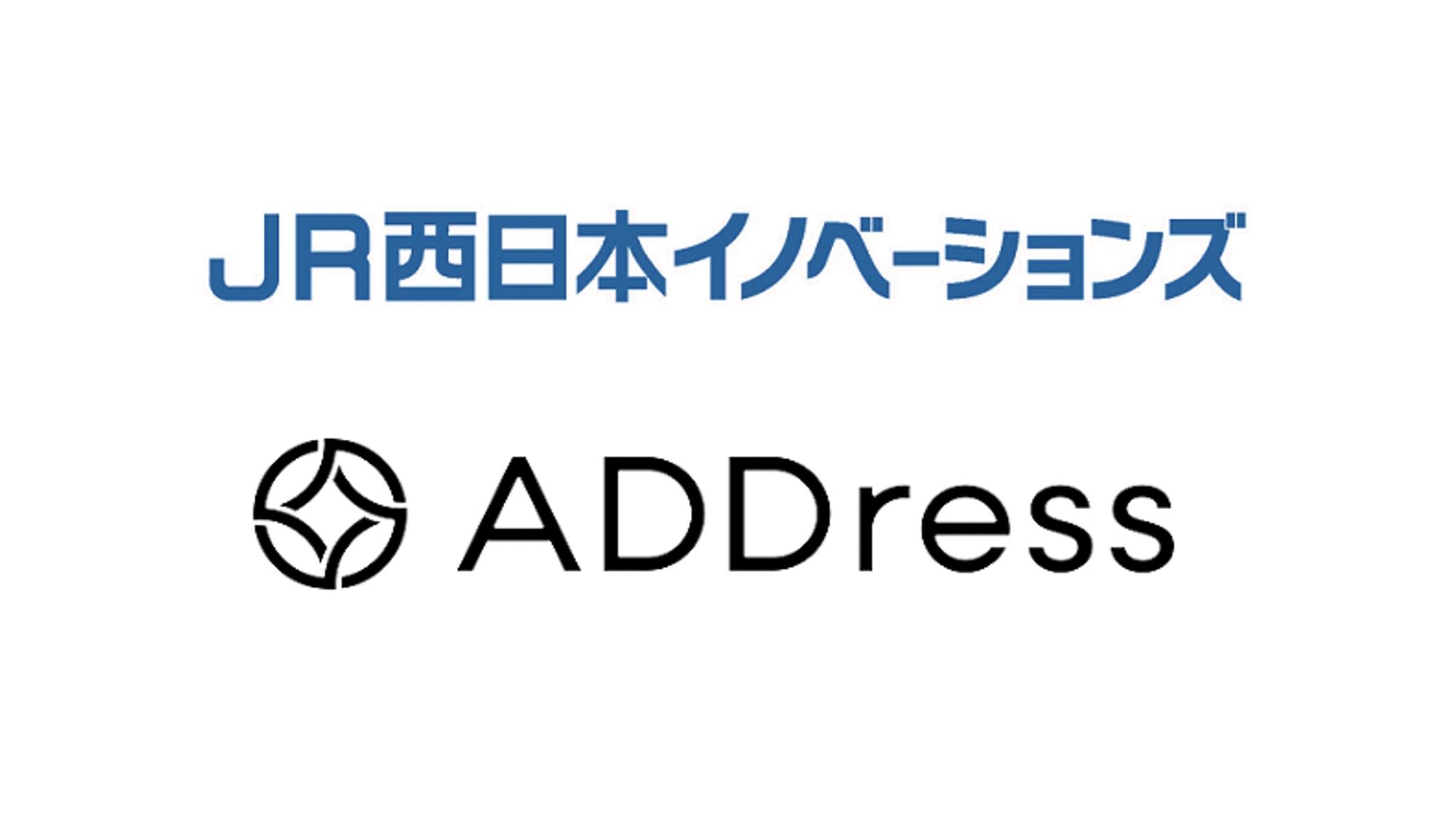 多拠点ライフプラットフォーム「ADDress」、JR西日本グループ会社等からの出資により西日本エリアの関係人口拡大へ