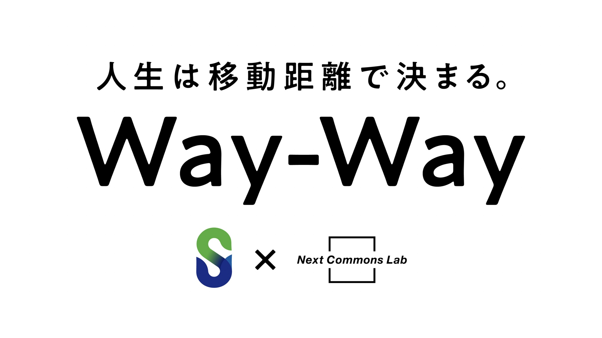 Next Commons Lab×JR東日本スタートアップ | 人材の移動距離を延ばす「Way-Way」プロジェクトを開始