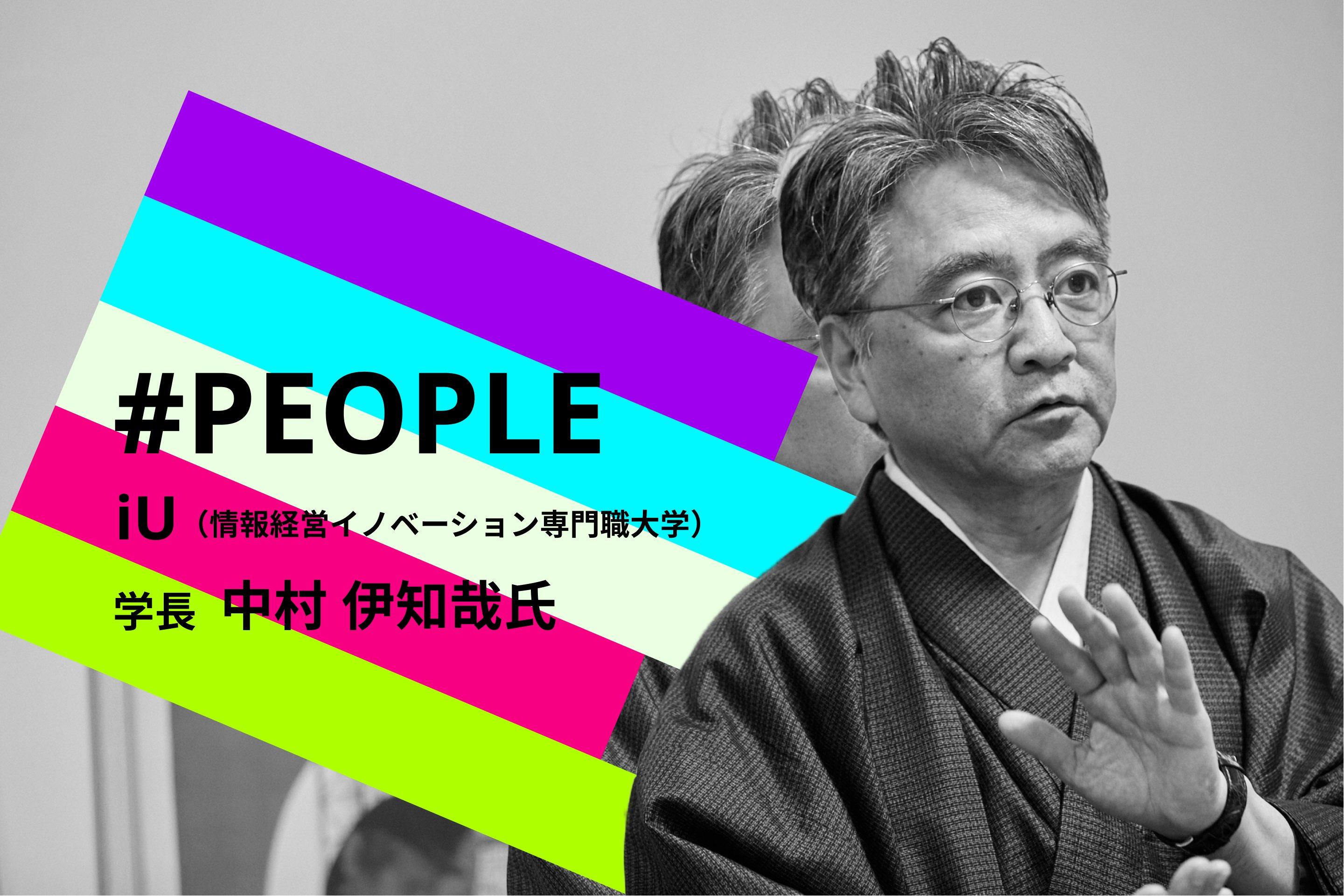 #PEOPLE | iU学長・中村伊知哉氏が語る「リアルな共創プラットフォーム」としての大学を作った理由