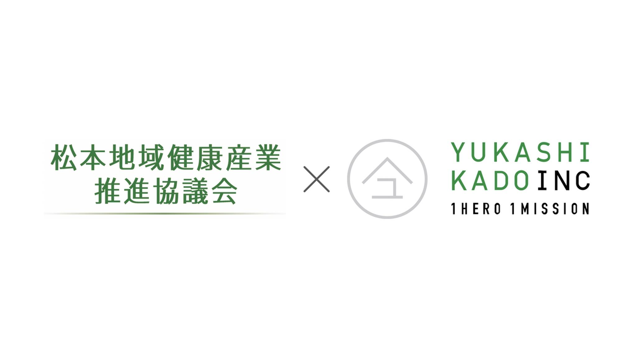 ユカシカド×松本市×知恵と考働 | VitaNoteの栄養検査技術を用いた実証実験を開始