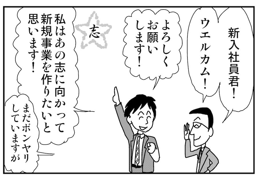 【連載/4コマ漫画コラム(60)】 新入社員が「最速」で新規事業を立ち上げる方法