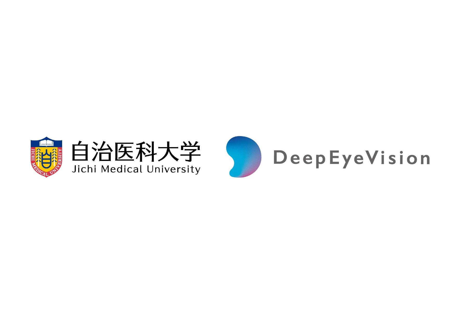 自治医科大学 | 大学発ベンチャー認定制度を開始し、DeepEyeVisionを第一号企業として認定
