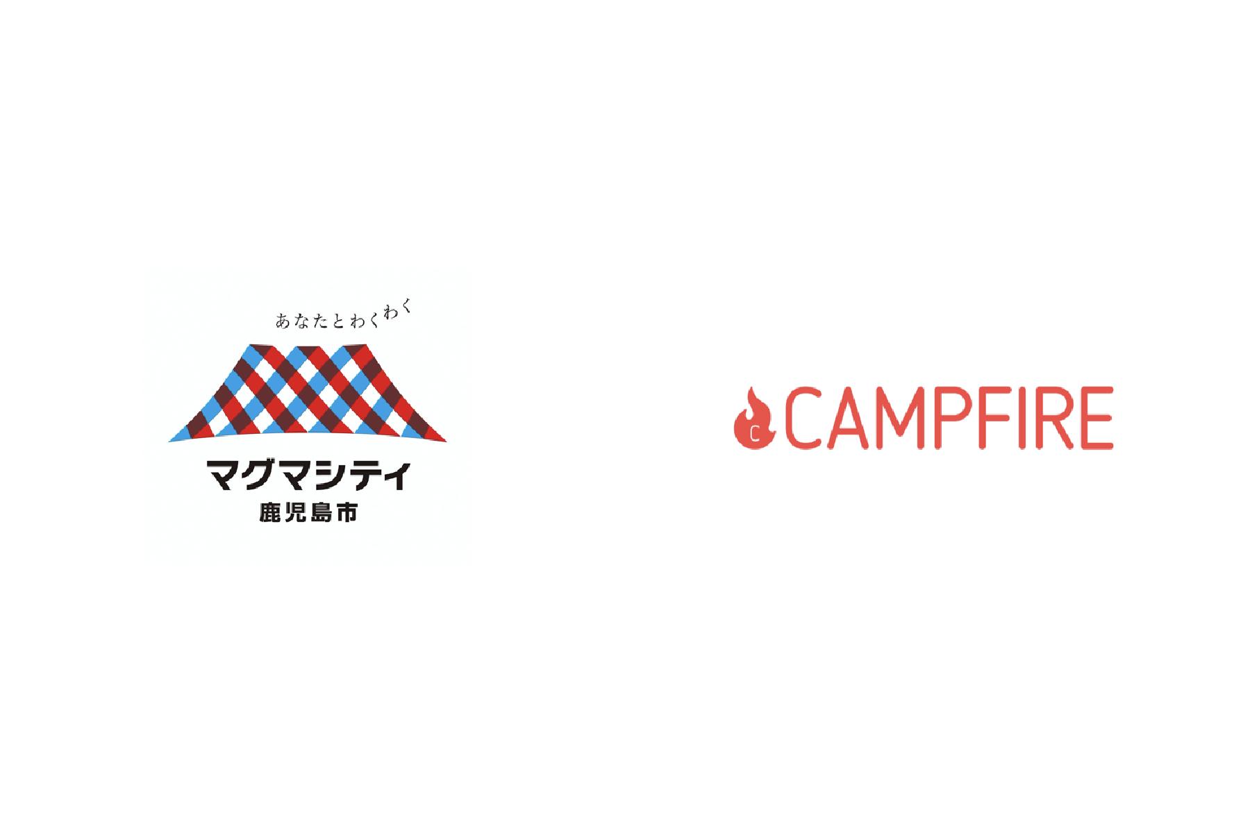 CAMPFIRE×鹿児島市 | クラウドファンディングを活用した産業振興に関する連携協定を締結