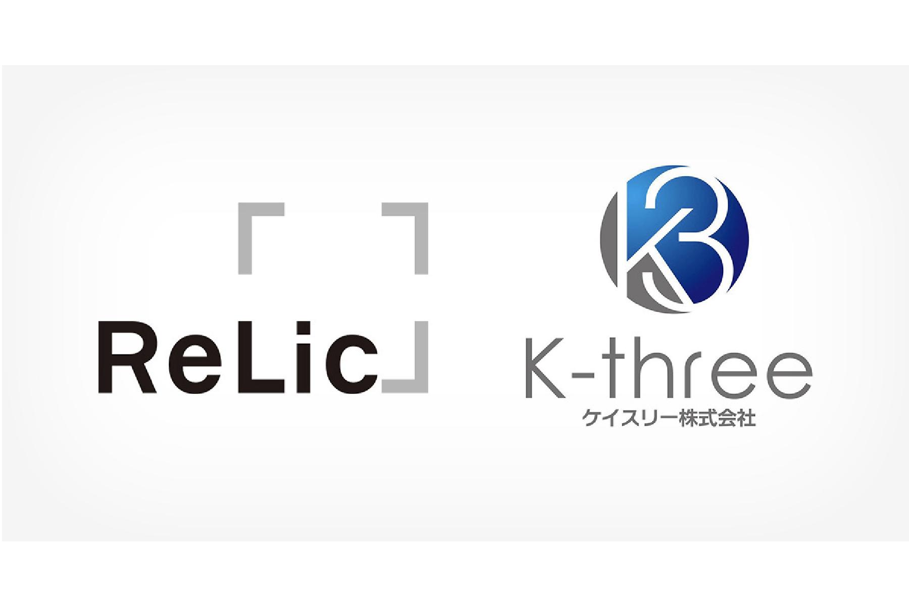 Relic×ケイスリー | withコロナ/アフターコロナにおける社会課題解決に向けた行政と民間の共創を実現するプラットフォームを提供開始