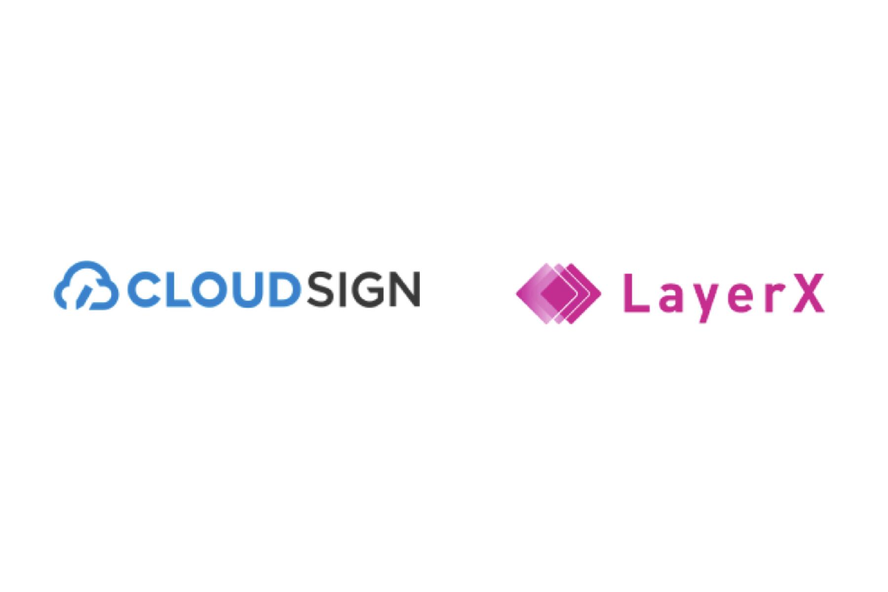 弁護士ドットコム×LayerX | クラウドサインと共同で大企業・行政機関のDXを推進するため業務提携