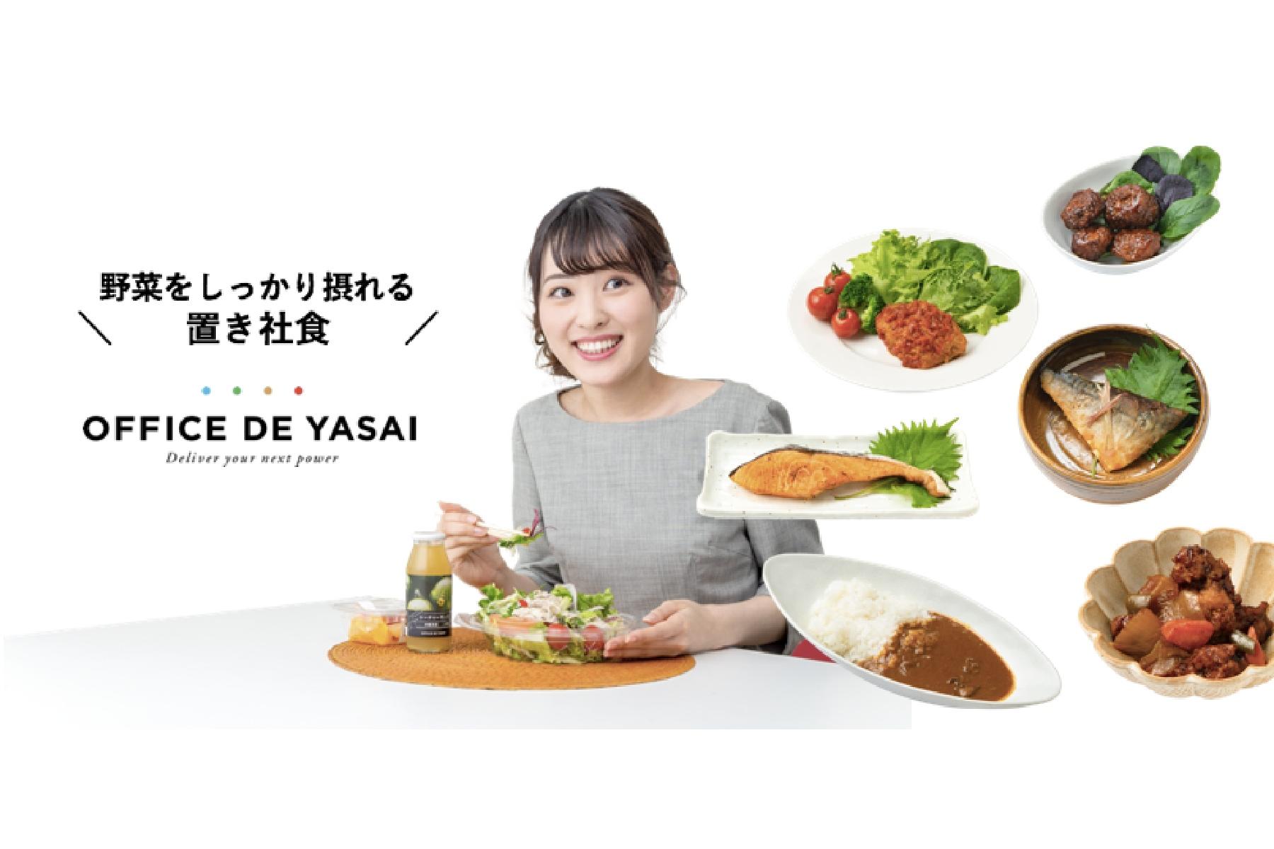 オフィス向け置き社食サービスを運営するKOMPEITO、4億円の資金調達を実施