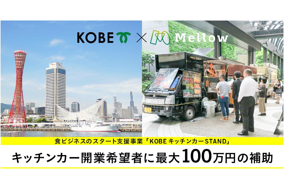 【神戸市×モビリティビジネスの「Mellow」】 キッチンカー開業希望者に「最大100万円の補助」、外食産業を支援