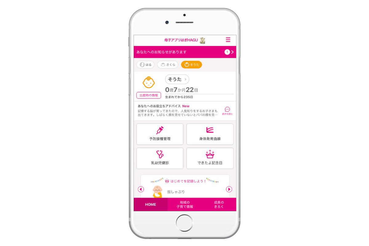 【山口県萩市×母子手帳アプリの「エムティーアイ」】 『母子アプリ はぎHAGU』を提供開始、ICTを利用した新たな子育て支援へ
