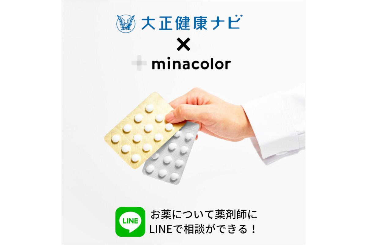 【大正製薬×minacolor(ミナカラ)】 薬剤師による「オンライン健康相談サービス」を提供する実証実験をスタート