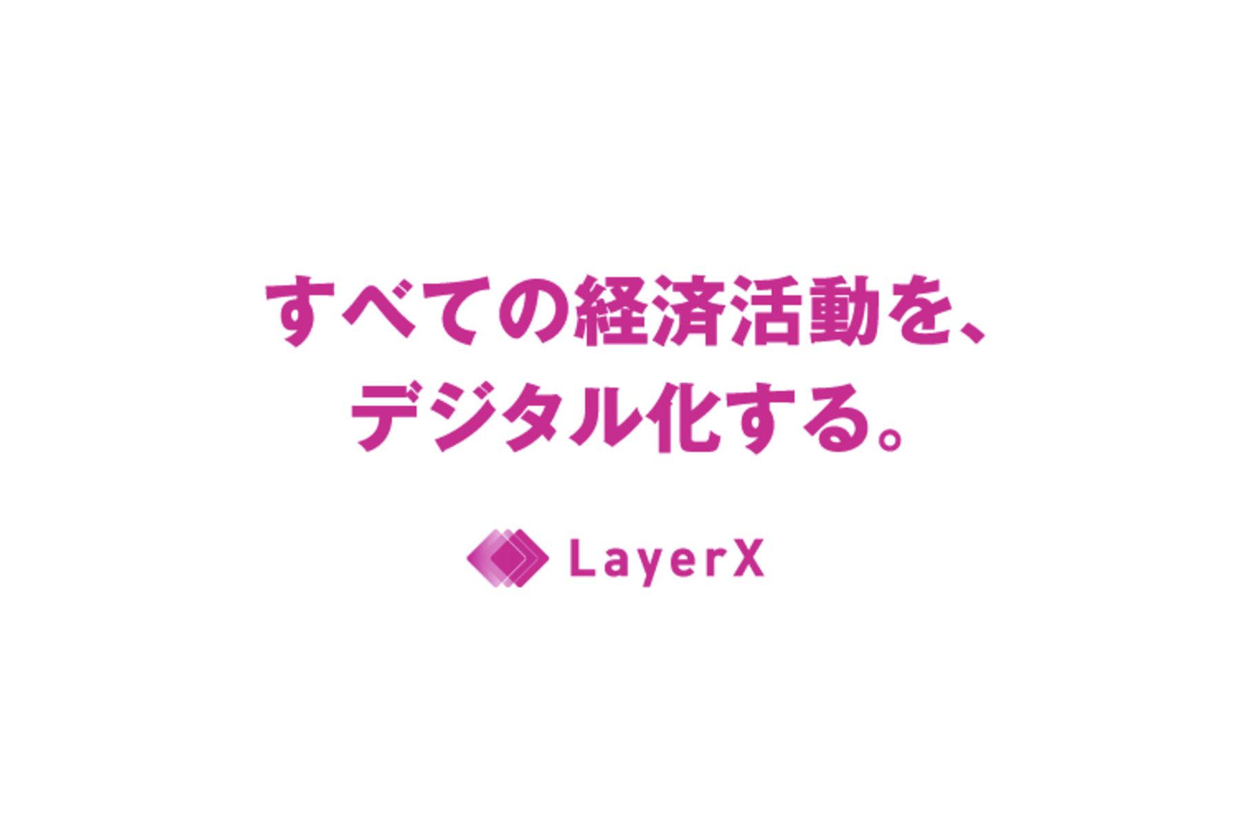 大企業・行政機関等のデジタル化を推進するLayerX、30億円を資金調達