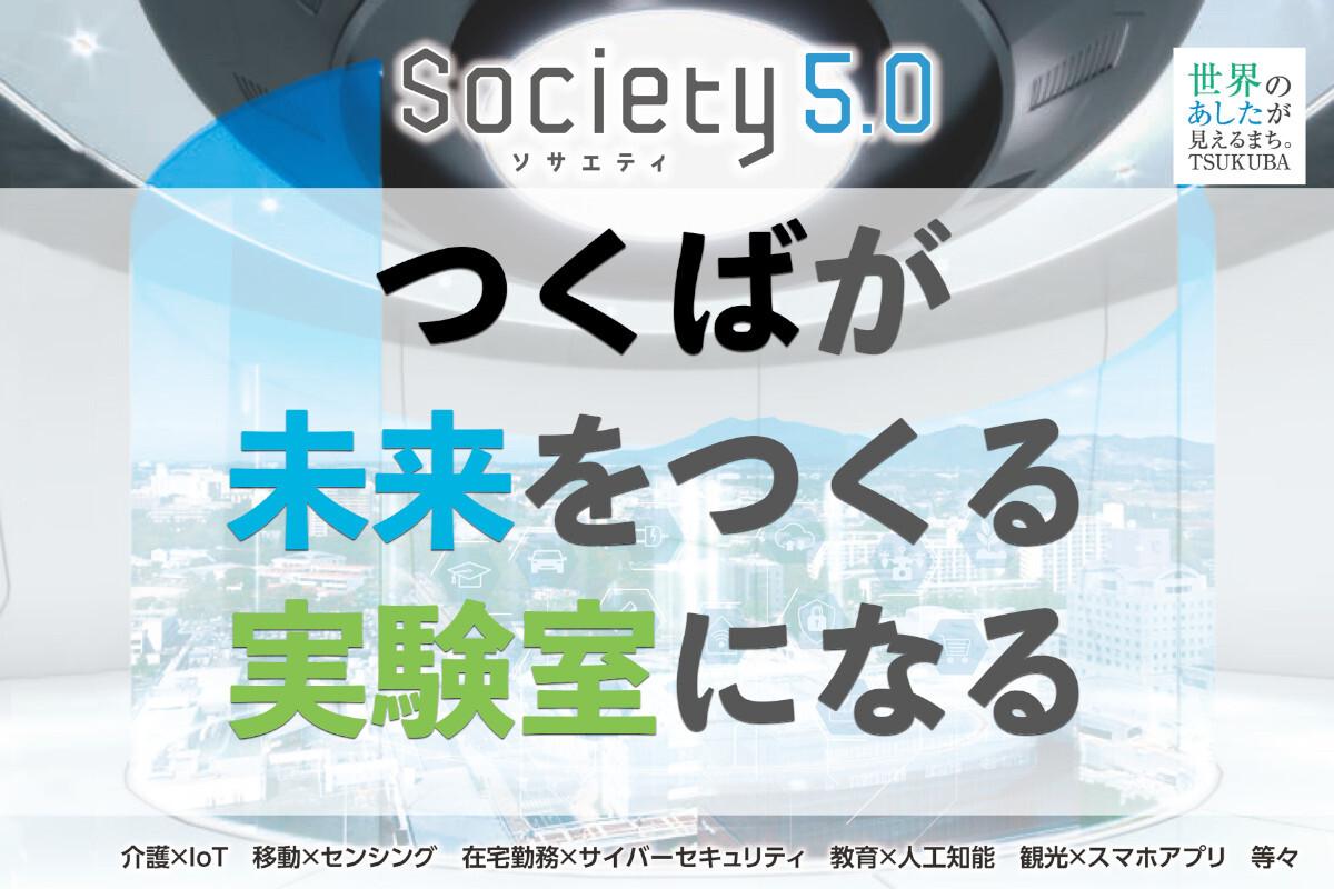 【茨城県つくば市】 つくばSociety 5.0 社会実装トライアル支援事業を開始、テーマは「With・Afterコロナの生活スタイル」